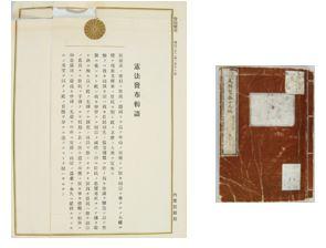公文書に見る「明治憲法」と「日本国憲法」 | IGS-Forum Daily Walk